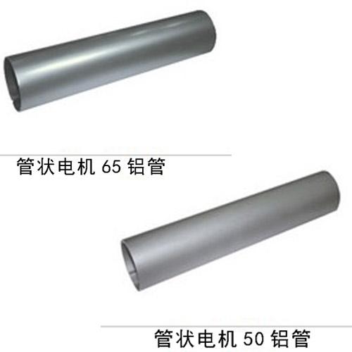 萊蕪管狀電機鋁管